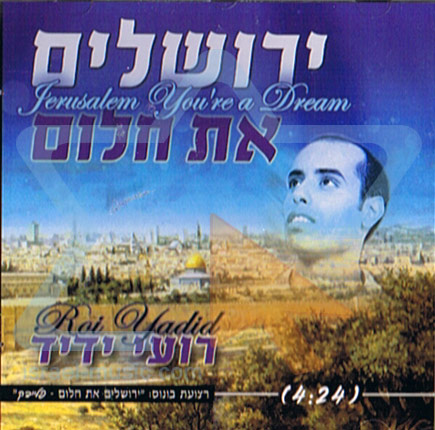 Jerusalem You're A Dream by Roi Yadid