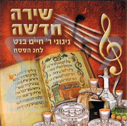 Shira Chadasha - Passover Melodies by Rabbi Chaim Banet