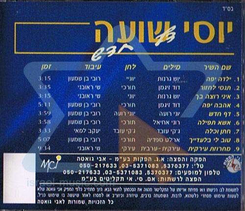 New Page by Yossi Shoua