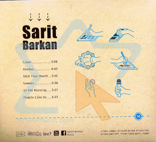 How to Compose a Musician by Sarit Barkan