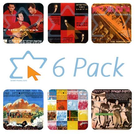 Israeli Classics Bundle by Various
