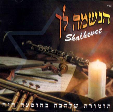 Haneshama Lach Vol. 1 by Shalhevet Orchestra