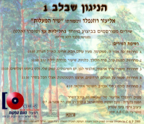 The Tune In The Heart 1 by Eliezer Rosenfeld