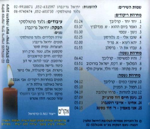 Haneshama Lach Vol. 2 by Shalhevet Orchestra