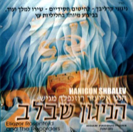 The Tune In The Heart 2 Di Eliezer Rosenfeld