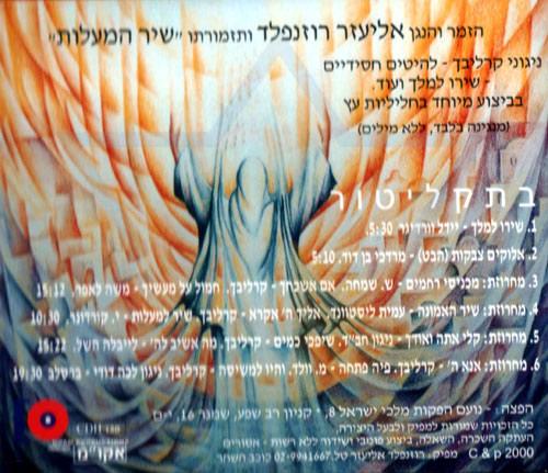 The Tune In The Heart 2 by Eliezer Rosenfeld
