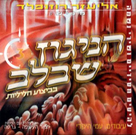 The Tune In The Heart 3 by Eliezer Rosenfeld