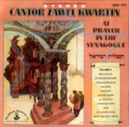 "At Prayer in the Synagogue Volume 9 by Cantor Zevulun ""Zavel"" Kwartin"