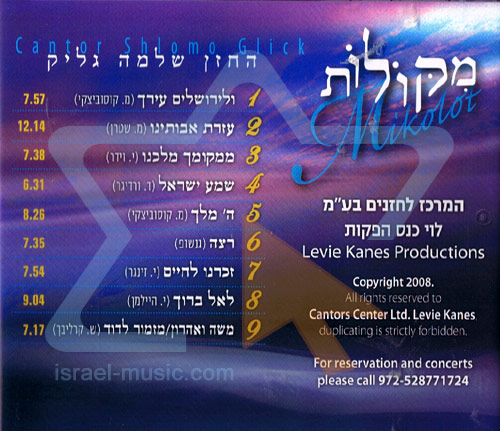 Mikolot by Cantor Shlomo Glick