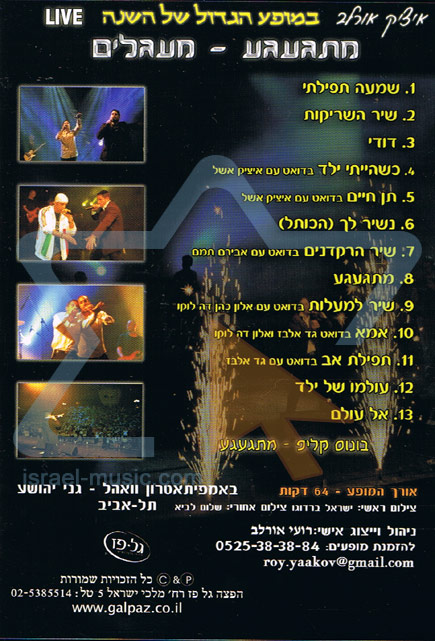 Live by Itzik Orlev