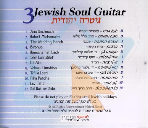 Jewish Soul Guitar 3 by Meir Halevi Eshel