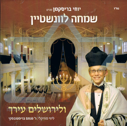 Velyerushalayim Earcha by Simcha Levenstein