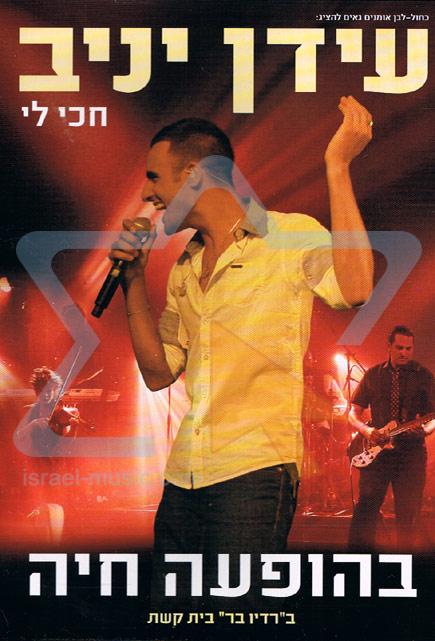 Wait For Me - Live DVD के द्वारा Idan Yaniv