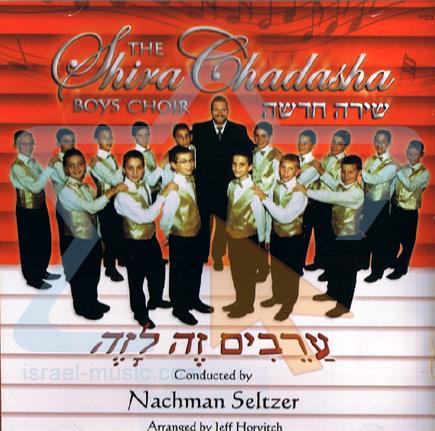 Arayvim Zeh L'zeh Por Shira Chadasha Boys Choir