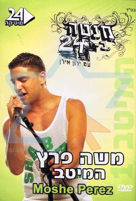 The Best by Moshe Peretz