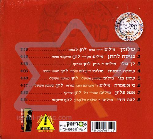 Kol Simcha by Shimon Mishali