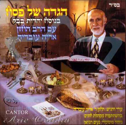 The Passover Hagada Von Cantor Arie Ovadia