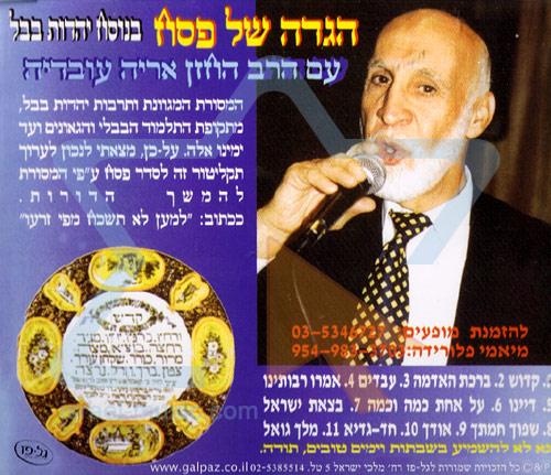 The Passover Hagada Par Cantor Arie Ovadia