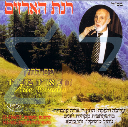 Rinat Ha'arazim Von Cantor Arie Ovadia