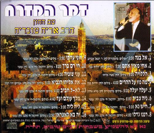 Zemer Ha'mizrach Por Cantor Arie Ovadia