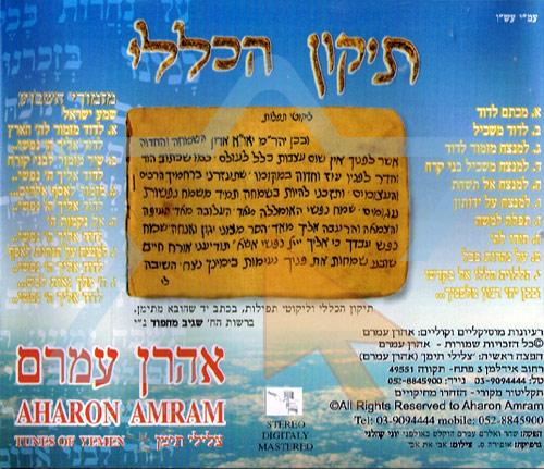 Tikun Haklali by Aharon Amram
