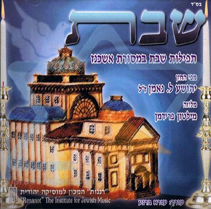 Shabbath by Cantor Yehoshoua L. Ne'emann