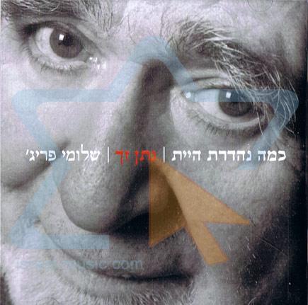 Sings Nathan Zach by Shlomi Frige