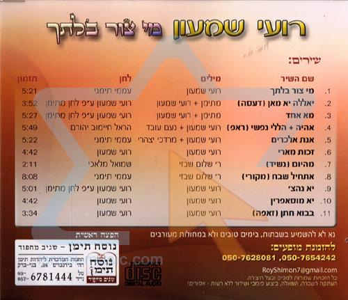 Mi Tzur Balatech by Roy Shimon