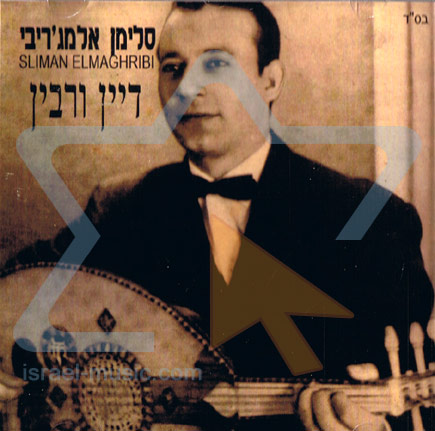 Dayan And Rabin Por Sliman Elmaghribi