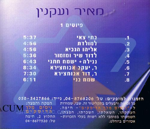 Pioutim Vol. 1 by Meir Va'aknin