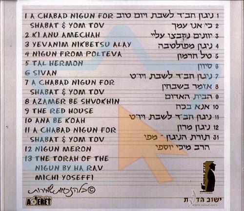 Yishuv Hada'at by Pshita