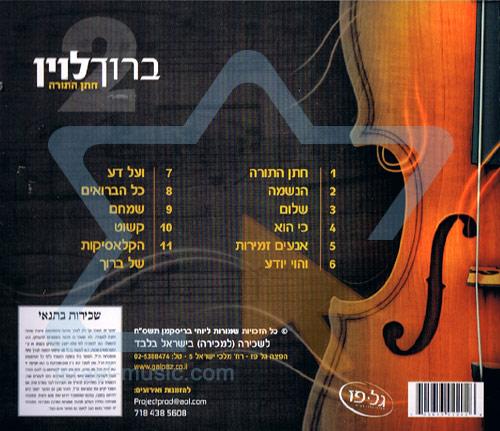 Chatan Tora by Baruch Levine