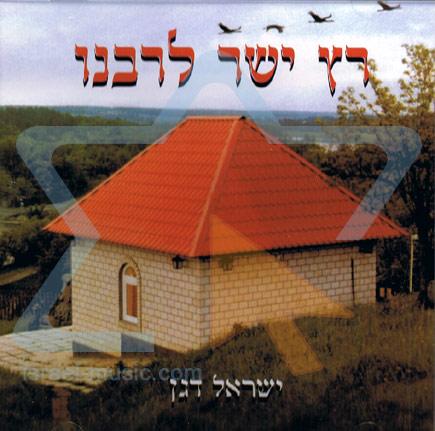 Ratz Yashar Le'rabeinu by Israel Dagan