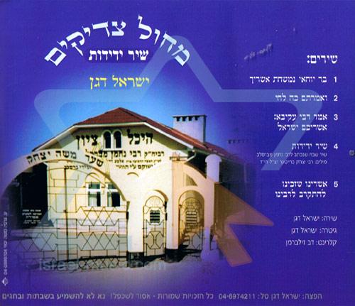 Tzadikim Dance by Israel Dagan