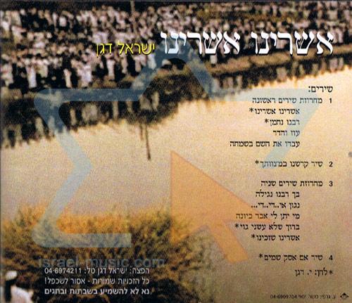 Ashreinu Ashreinu by Israel Dagan
