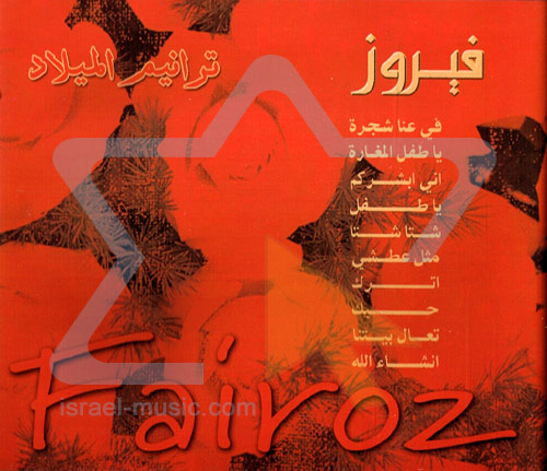 Fairuz 2 by Fairuz