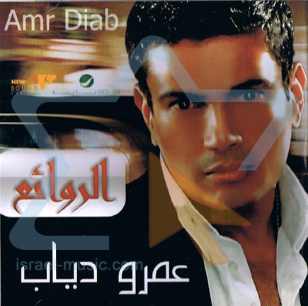 The Collection by Amar Diab