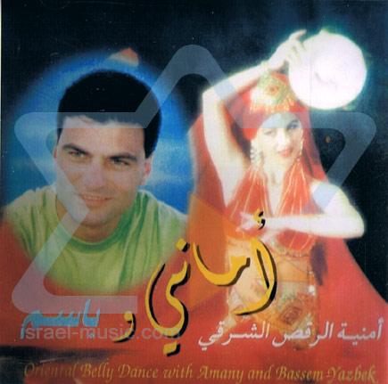 Oriental Belly Dance With Amani - Bassem Yazbek