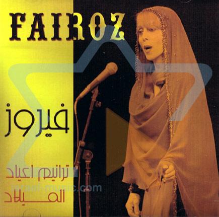 Fairuz 3 Par Fairuz