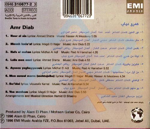 Nour El Ain by Amar Diab