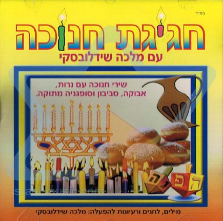 Chanukah Party के द्वारा Malca Shidlovsky