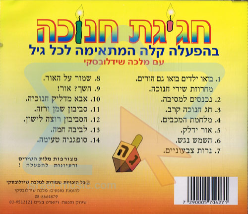 Chanukah Party by Malca Shidlovsky