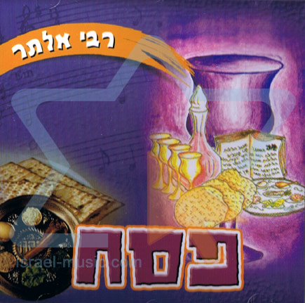 Passover by Rebbe Alter