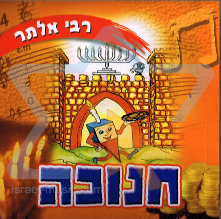 Chanukah by Rebbe Alter