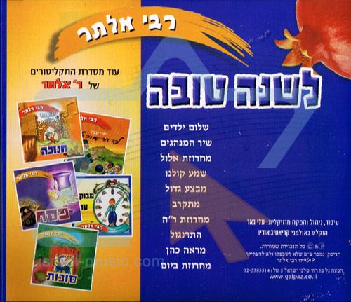 Le'shana Tova by Rebbe Alter