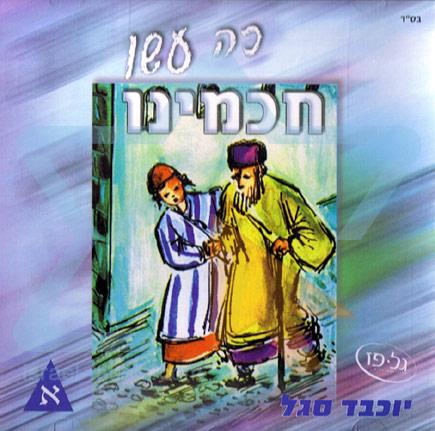 Ko Asou Chachamienu - Part 1 by Yocheved Segal
