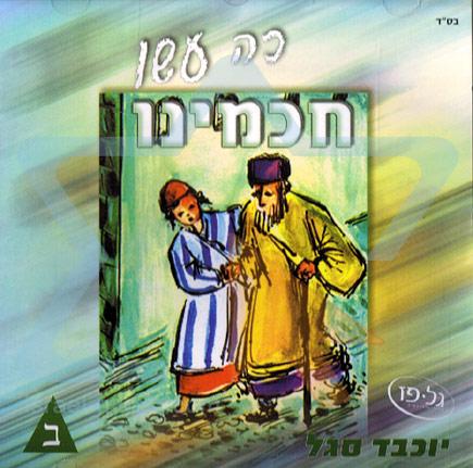 Ko Asou Chachamienu - Part 2 by Yocheved Segal