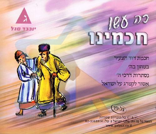 Ko Asou Chachamienu - Part 3 by Yocheved Segal