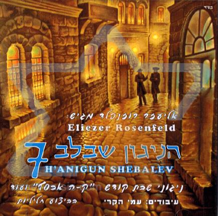 Ha'nigun Shebalev 7 by Eliezer Rosenfeld
