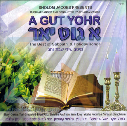 A Gut Yohr by Various